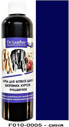 "Фарба для м'якої шкіри 250 мл.""Dr.Leather"" Touch Up Pigment Синя, фото 2"