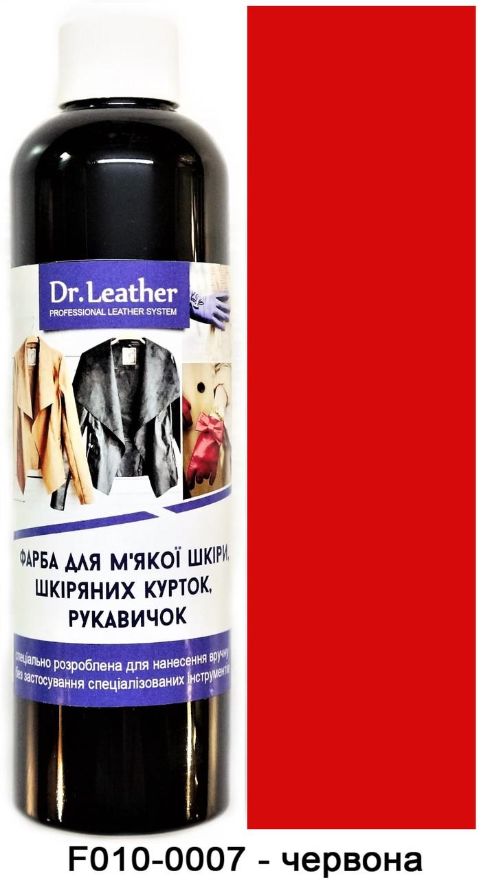 """Фарба для м'якої шкіри 250 мл.""""Dr.Leather"""" Touch Up Pigment Червона"""