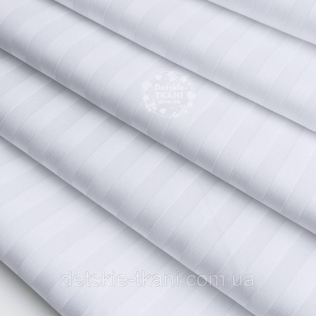 Лоскут сатина страйп премиум белого цвета с полосками 1 см (№1292), размер  29*150 см