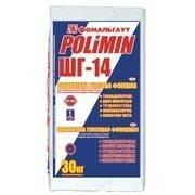 Штукатурка Полимин ШГ 14 гипсовая финишная