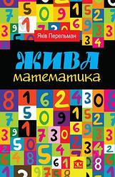 Книга Жива математика. Автор - Яків Перельман (КМ-Букс)