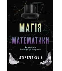 Книга Магія математики. Як знайти x і навіщо це потрібно. Автор - Артур Бенджамін (КМ-Букс)