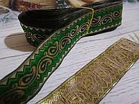 """Тесьма """"Орнамент"""", зеленая с золотом, 3,5 см ширина"""