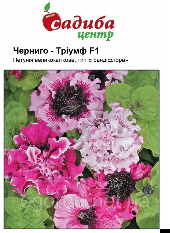 Семена петунии Черниго Триумф Cerny Чехия 10 шт