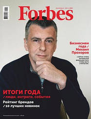 Forbes журнал Форбс №1 (190) январь 2020