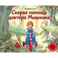 Скорая помощь доктора Мышкина. Автор и худ. Ф.Стэр