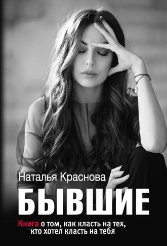 """Наталья Краснова """"Бывшие. Книга о том, как класть на тех, кто хотел класть на тебя"""" (мягкая обложка)"""