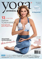 Журнал Yoga Journal (Йога) №105, декабрь 2019 - январь - февраль 2020