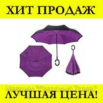 Зонтик Umbrella Фиолетовый!Миртов