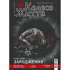 """Колесо Життя журнал №1 (131) 2020 """"Пульс серця: Зародження"""""""