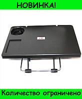 Раскладной автомобильный универсальный столик Multi tray 3R-029!Розница и Опт