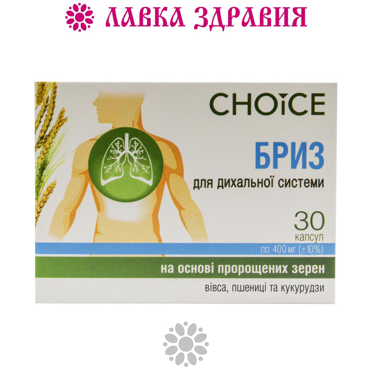 Бриз (для дыхательной системы), 30 капc., Choice