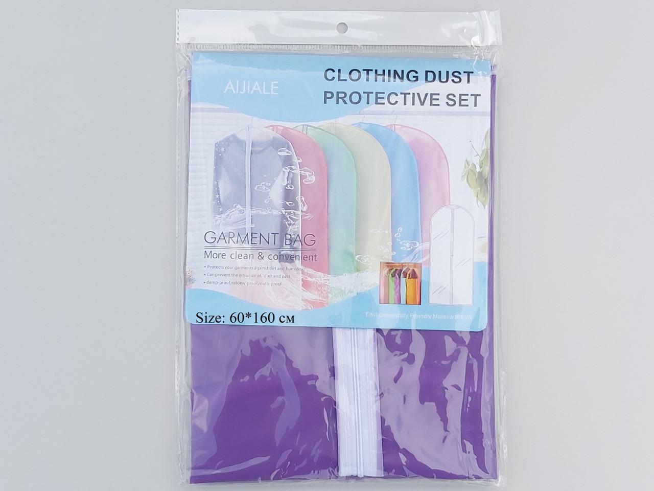 Чехол для хранения одежды из плащевки фиолетового цвета, размер 60*160 см
