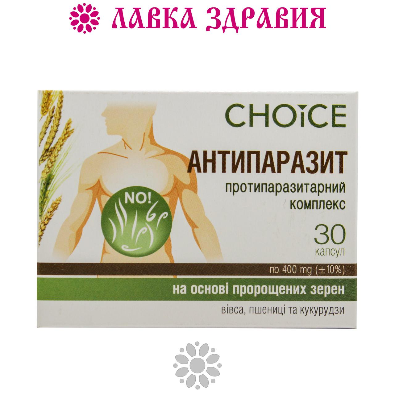 Антипаразит (противопаразитарный комплекс), 30 капc., Choice