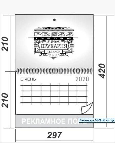 Календарь МИНИ на одну пружину, с одним рекламным полем