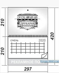 Календарь МИНИ на одну пружину, с однимрекламнымполем
