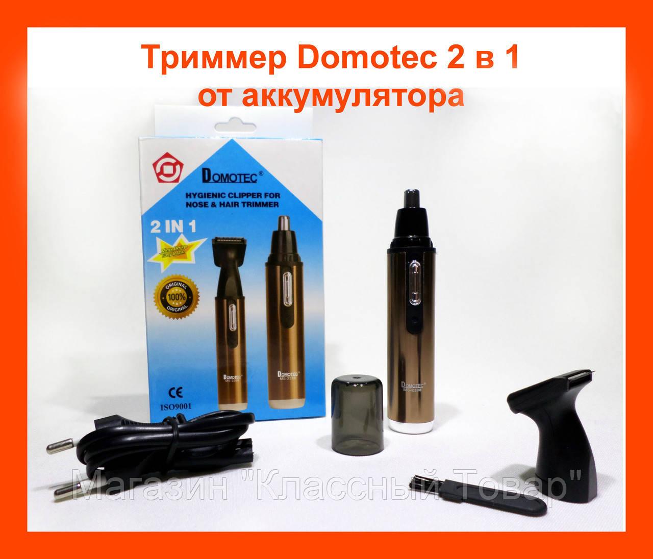 SALE! Триммер Domotec 2 в 1 от аккумулятора MS-2288