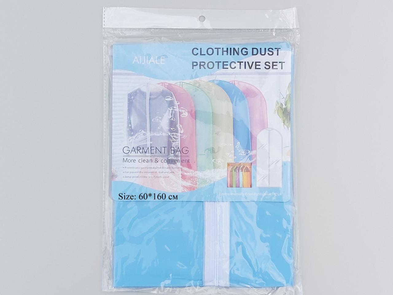 Чехол для хранения одежды из плащевки голубого цвета, размер 60*160 см