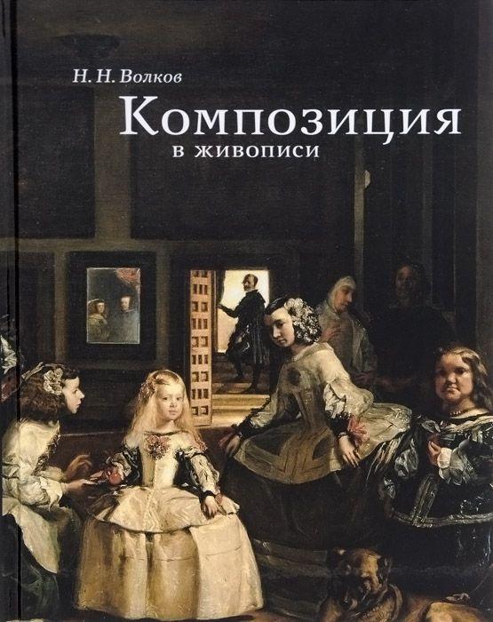 Композиция в живописи. Н. Н. Волков