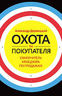 Книга Охота на покупателя. Автор - Александр Деревицкий (МИФ)