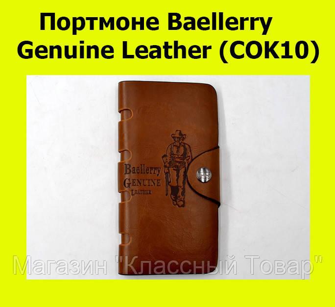 SALE! Портмоне Baellerry Genuine Leather (COK10)