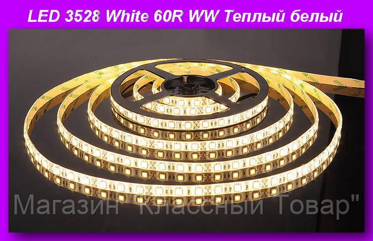 SALE! LED 3528 White 60R WW Теплый белый,Светодиодная лента!Лучший подарок