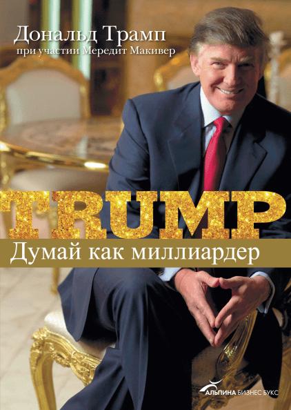 Книга Думай как миллиардер. Автор - Дональд Трамп (Альпина) (В5)