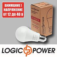 Светодиодная низковольтная лампа LogicPower 12-48В, 10Вт, 900Lm, цоколь Е27, 4000К (нейтральный белый)