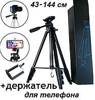 Фото Видео штатив 144см A608. Трипод для фотоаппарата и мобильного смартфона
