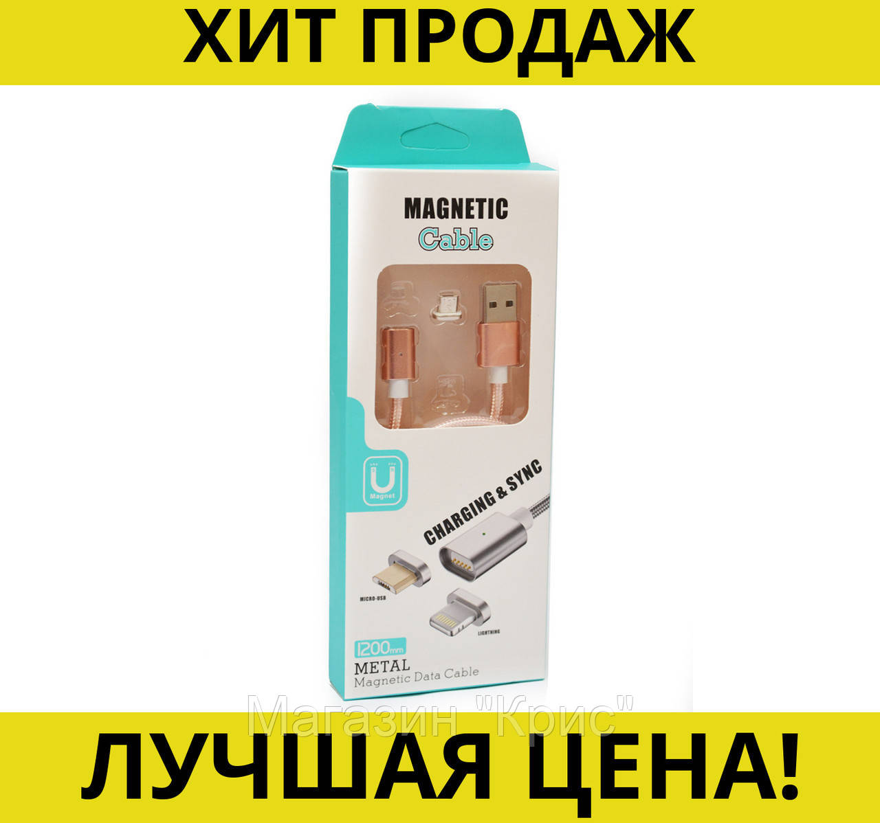 SALE! Кабель USB -магнитный MICRO