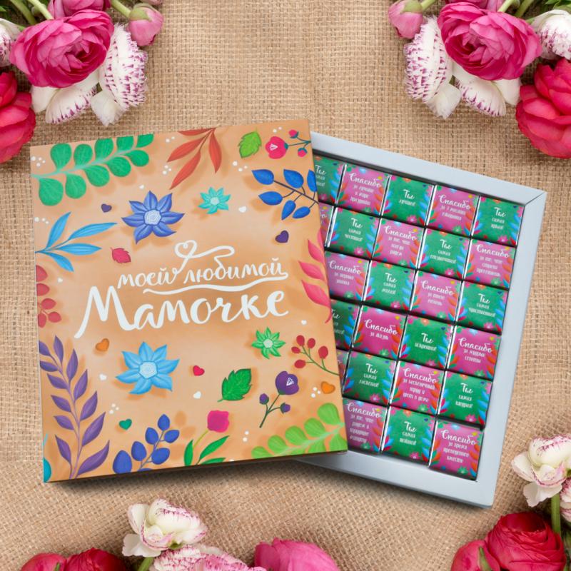 """Шоколадный набор """"Моей любимой мамочке"""" 150 г - Подарок для мамы - Оригинальный подарок на 8 марта"""