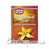 Ванильный сахар с натуральной ванилью (ТМ Dr.Oetker)