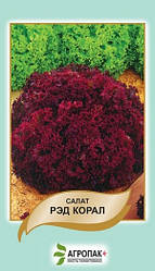 Семена Салат Рэд корал 0,5 гр W.Legutko (2560)