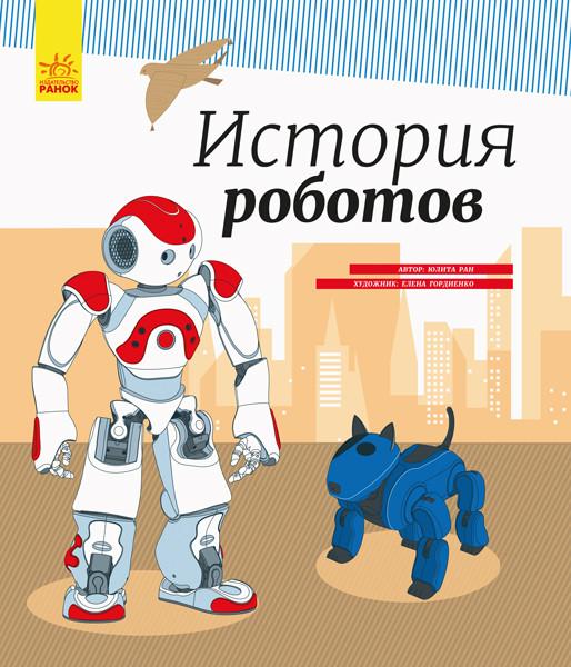 История роботов. Юлита Ран