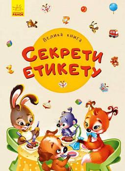 Большая книжка Большая Книжка Секреты этикета. на украинском Ranok - 223997