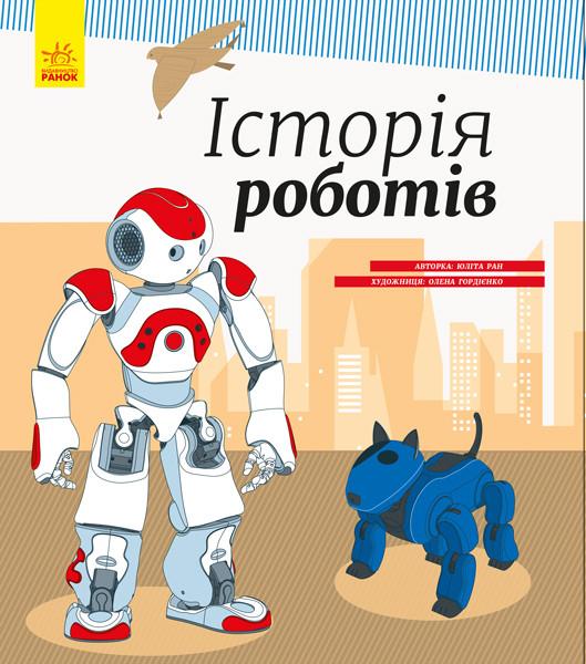 Исторія роботів. Юліта Ран