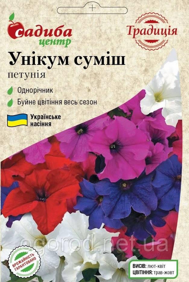 Семена петунии Уникум 0,1 грамм Садыба Украина смесь