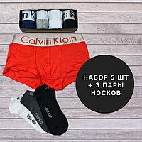 Набор трусов Кельвин Кляйн 5шт+подарок носки 3 шт.