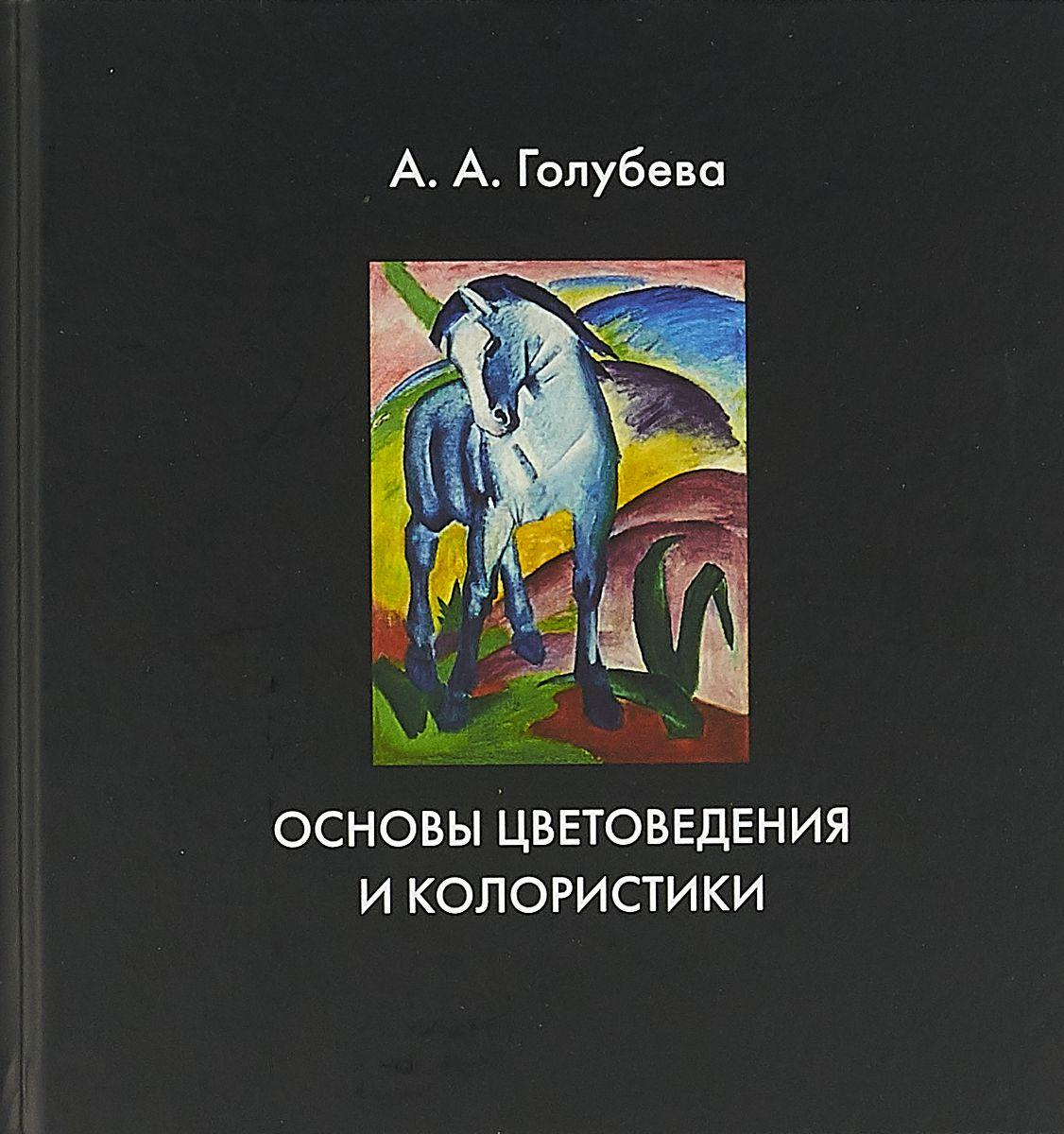 Основы цветоведения и колористики. Голубева А. А.