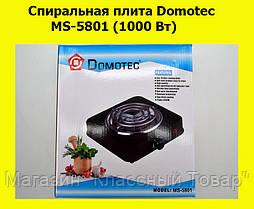 SALE! Спиральная плита Domotec MS-5801 (1000 Вт)