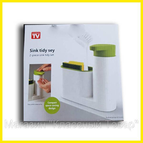 SALE!Органайзер для мытья посуды Sink Tidy Sey Бело-розовый