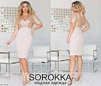 Красивое облегающее платье с декольте из пайетки размеры 48-58 мод 1191/1