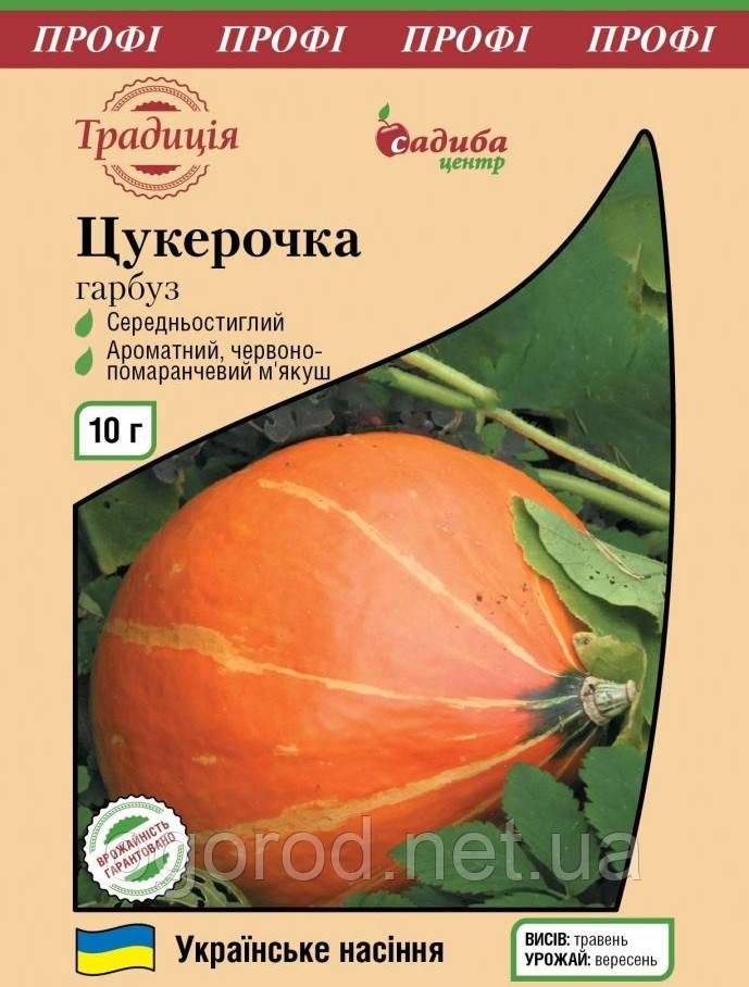 Семена тыквы Конфетка 10 грамм ТМ Традиция Украина