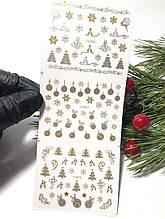 Наклейки (Новый год/ассорти) золото и серебро