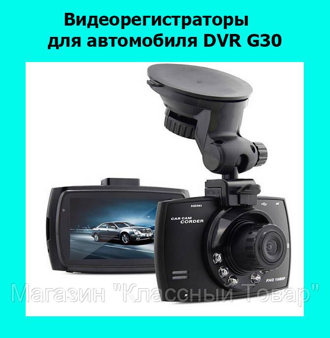 SALE! Видеорегистраторы для автомобиля DVR G30