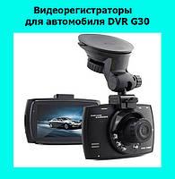 SALE! Видеорегистраторы для автомобиля DVR G30, фото 1