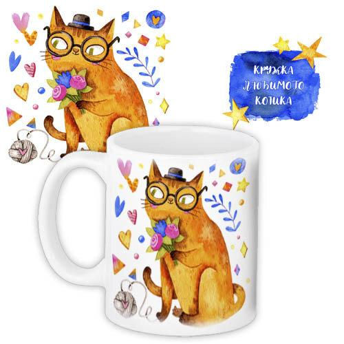 Кружка с принтом Любимого котика 330 мл (KR_20L008_RUS)