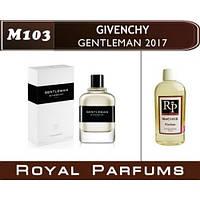 Духи на разлив Royal Parfums M-103 «Gentleman 2017» от Живанши