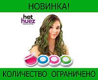 Набор мелков для волос Hot Huez!Розница и Опт