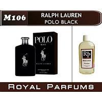 Духи на разлив Royal Parfums M-106«Polo Black» от Ralph Lauren